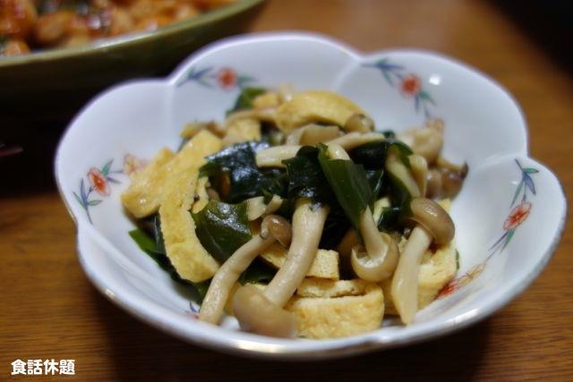 aburaage-wakame